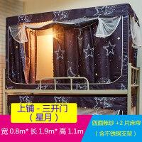 学生的床帘大学生宿舍女寝室上铺全封闭遮光蚊帐一体式两用下铺床幔0.9m 其它