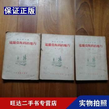 【二手旧书九成新】远离莫斯科的地方[全三部 1953年北京1版1954年北京4印]繁体竖版阿札耶夫人民文学出版社9788926541593 【质量保证 下单速发 可开发票 正版图书】