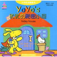 小狗优优翻翻书(全8册)