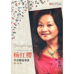 杨红樱作品精选导读科学童话系列 品藏版