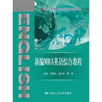 新编MBA英语综合教程(21世纪实用研究生英语系列教程)