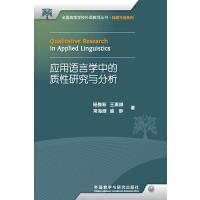应用语言学中的质性研究与分析(2019)(全国高等学校外语教师丛书.科研方法系列