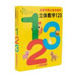 立体数字123