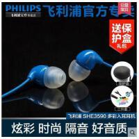 【支持礼品卡】Philips/飞利浦 SHE3590 入耳式耳机 重低音手机电脑音乐通用耳塞