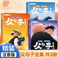 父与子 全集漫画书注音版彩色 儿童漫画绘本图书 3-10岁少儿图书课外读物 童书经典故事书童书少儿童小学生读物书籍