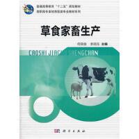 【正版二手书9成新左右】草食家产 何英俊 等 科学出版社