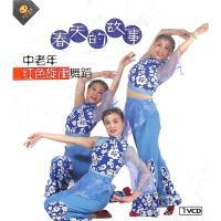 春天的故事-中老年红色旋律舞蹈(1VCD)