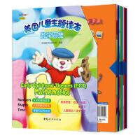 【全9册+儿歌译文1册+学习卡26张+光盘1张】美国儿童主题读本 数学思维 可点读 幼儿童英语启蒙少