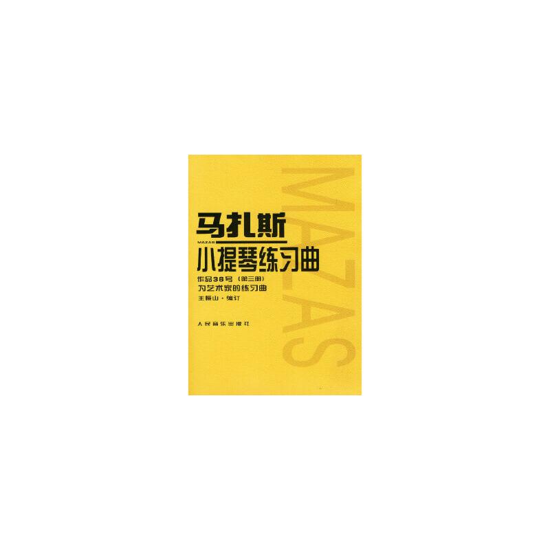 马扎斯小提琴练习曲:作品36号:第三册:为艺术家的练习曲 〔法〕马扎斯 ,王振山 订 9787103026427