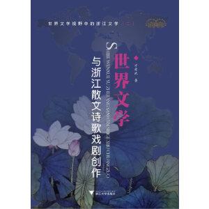 世界文学与浙江散文诗歌戏剧创作