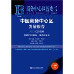 商务中心区蓝皮书:中国商务中心区发展报告No.5(2019)
