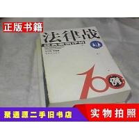【二手9成新】法律战100例 经典案例评析