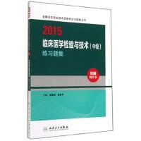 临床医学检验与技术练习题集/2015全国卫生专业技术