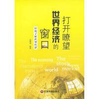 【正版二手书9成新左右】打开�t望世界经济的窗口 徐胜源著 中国财富出版社