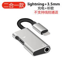苹果7耳机转接头iphone7/8plus/xs转接线二合一充电听歌手机转换器一分二分线器light 银色 lightn