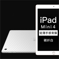 ipadmini4平板贴纸Air碳纤PRO外壳背贴彩贴苹果平板电脑贴膜 Mini 4 碳纤白 7.9寸
