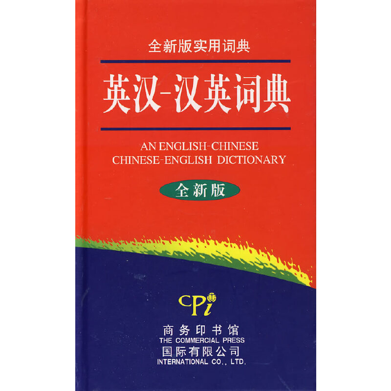 全新版实用词典-英汉-汉英词典
