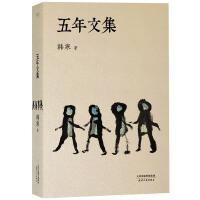 五年文集(收录韩寒早期的四部代表之作:《三重门》《零下一度》《像少年啦飞驰》《通稿2003》。)