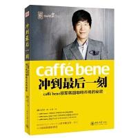 冲到最后一刻――caffé bene领军韩国咖啡市场的秘密