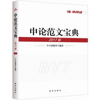 【XSM】申论范文宝典2017年版 半月谈教育著 新华出版社9787516623763亲,正版图书,欢迎购买哦!咨询电话:18500558306