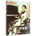 油画・萨金特 莫亦凡 9787551410632 浙江摄影出版社