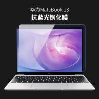 笔记本电脑防蓝光辐射钢化保护膜huawei配件专用13.9英寸