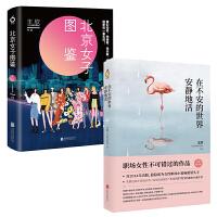 北京女子图鉴+在不安的世界安静的活(套装共2册)王欣 反裤衩阵地 家庭妇女 职业女性 女性励志小说 致我们总被戳中的人