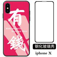 有钱有财iphone7苹果plus/6s/x/8手机壳7p潮牌玻璃套简约文字男女 +钢化膜