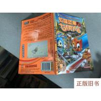 【二手旧书8成新】虹猫蓝兔七侠传:虹猫蓝兔七侠传16