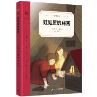 娃娃屋的秘密(奇想文�欤�和�生活�⑹句�:�任源于��,�H情和友�x能���僖磺锌�郑。�8-14�q)
