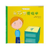 儿童自我管理故事书:我不想剪指甲(绘本) 安娜・奥姆 9787537686617