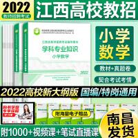 江西高校:2021小学数学专业知识(教材+历年真题)2本套