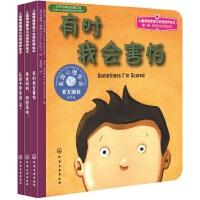 儿童情绪管理与性格培养绘本第1辑:关怀成长中的心灵