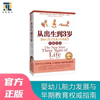 从出生到3岁(新版) 婴幼儿能力发展与早期教育权威指南 天略图书出品