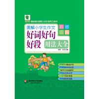 大夏书系・青苹果精品学辅2期・图解小学生作文好词好句好段用法大全(【按需印刷】)