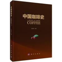 中国咖啡史