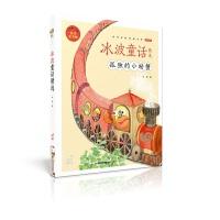 蜗牛小书坊・冰波童话精选