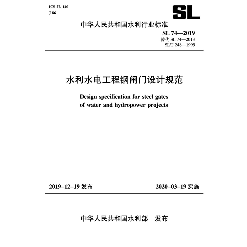 SL 74-2019 替代SL 74-2013 SL/T248-1999 水利水电工程钢闸门设计规范 (中华人民共和国水利行业标准)
