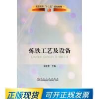 炼铁工艺及设备(高职高专十二五规划教材) 9787502454203 冶金工业出版社