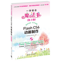 Flash CS6动画制作(一学就会魔法书(第3版))