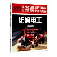 维修电工(技师 高级技师)(第2版)(上册)国家职业资格培训教程