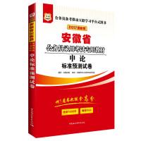 华图2017版安徽省公务员录用考试专用教材:申论标准预测试卷