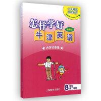 怎样学好牛津英语 八年级第二学期(上海新版)
