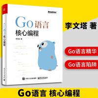 Go语言核心编程 Go语言编程入门教程书籍 golang教程实战自学基础入门精通实践开发 go语言程序设计书籍