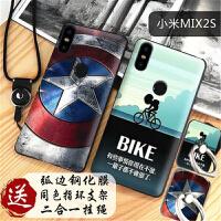 小米mix2s手机壳 小米mix2S保护套 小米mix2s 个性男女磨砂硅胶全包防摔浮雕彩绘软套保护壳