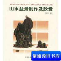 【旧书二手书9成新】山水盆景制作及欣赏
