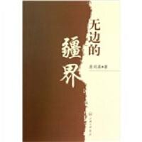 【二手书8成新】无边的疆界 房剑森 上海三联书店