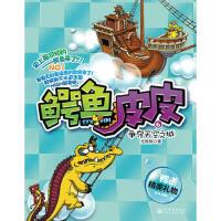 〓鳄鱼皮皮--6 争夺天空之城 尤妮妮 9787510441738