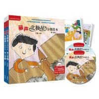 丽声北极星分级绘本(全面匹配英语新课标 第二级套装)(定制版 读物12册+88张故事卡+MP3光盘2