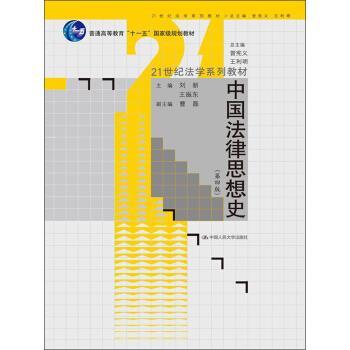 【旧书二手书8成新】中国法律思想史 第四版 刘新 中国人民大学 9787300160917 满额立减,多买多赚!正版! 现货! 速发!